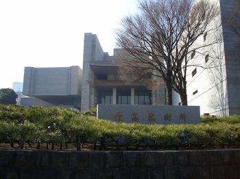 最高裁判所.jpg